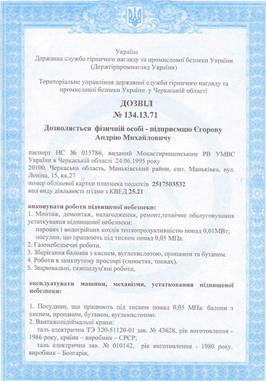 Разрешение Госгорпромнадзора